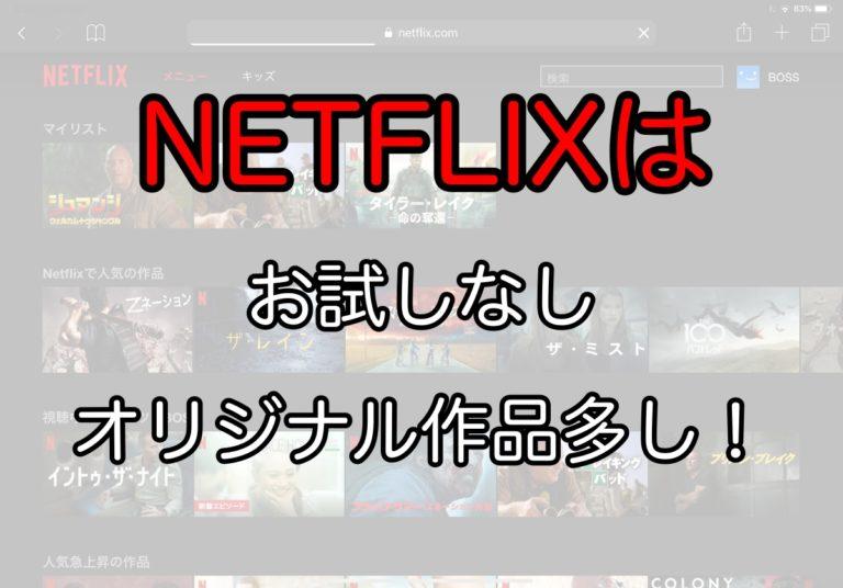 netflix ダウンロード おすすめ